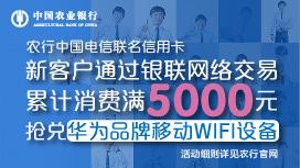 农行中国电信联名信用卡有哪些优惠活动
