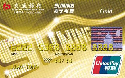 太平洋苏宁电器信用卡(金卡)